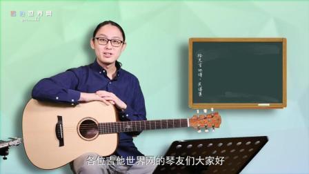 拾光吉他谱民谣集《吉姆餐厅》吉他教学