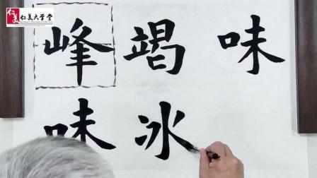 """【每日一字 】欧体楷书写法""""冰""""字名师写作技巧讲解高清视频"""