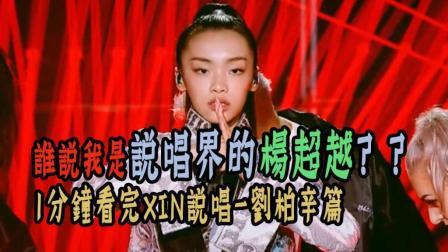 一分钟看完新说唱刘柏辛篇: 谁说我是说唱界的杨超越?