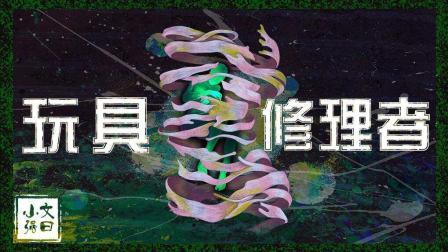 【文曰小强】愫读新一代日本科幻大师小林泰三恐怖处女作《玩具修理者》原著