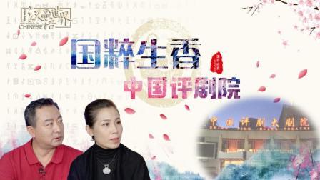 《汉语世界》之国粹生香 中国评剧院