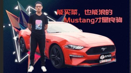 全新福特Mustang再进化, 配置丰富价格下探, 可惜我们只拿到了加规版