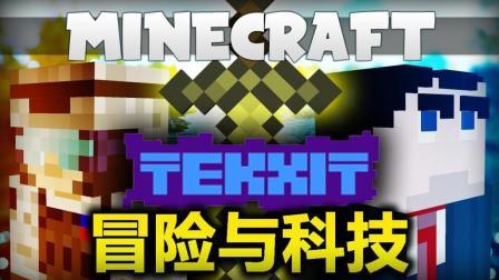DN我的世界新生存系列! ? 新的旅途! (Minecraft Tekxit #1)