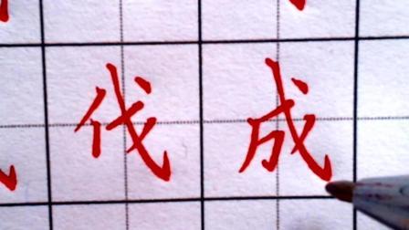 教你怎样写好斜钩, 让你的书法提升一个档次