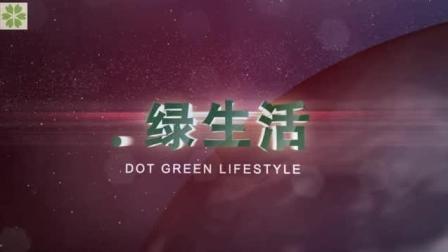 绿生活传媒出品系列微纪录片《.绿生活》片头发布