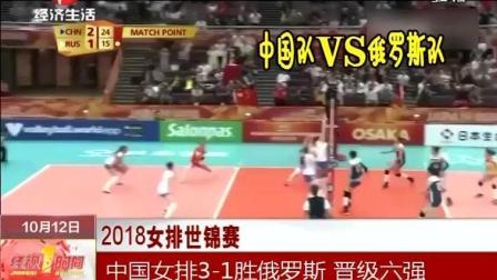 2018女排世锦赛: 中国女排3-1胜俄罗斯 晋级六强