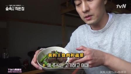 《森林小屋》苏志燮简单一顿饭芦笋牛肉  帅哥美食都有