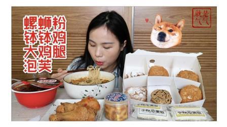 螺蛳粉 泡芙 炸鸡腿 钵钵鸡 虎皮卷 小面包~ 中国吃播~