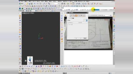 UG造型-根据客户手绘图做造型与编程