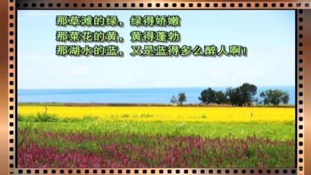 (14)青海湖, 我怎么也道不尽你的美
