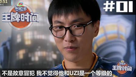 """王牌时间01: 如何看待大师兄说""""deft跟UZI不是一个级别的"""""""