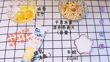 低糖低卡燕麦饼干☆专门给减肥中的美少女准备哒~制作过程超级简
