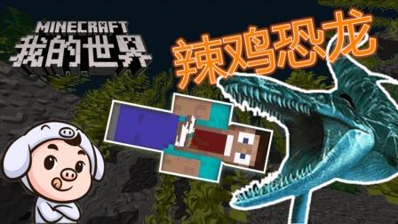 【猪大仙】辣鸡恐龙丨考古与侏罗纪桃花源四丨