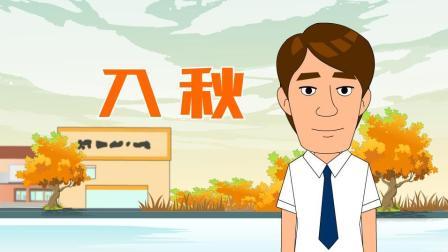 单飞网爆笑视频《六点半动画》之《入秋》