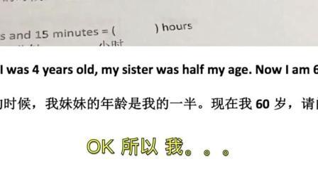 外国人挑战中国的小学数学题, 到最后直接崩溃到