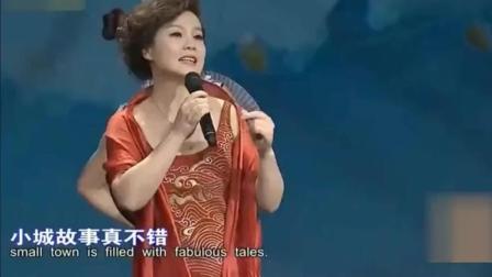 周冰倩现场演唱《小城故事》, 经典老歌还是那么好听