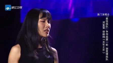 中国好声音邓紫霄翻唱全网最火的《光年之外》, 唱出了最狂野的自己