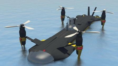 能上天下海的无人机, 长得像潜艇, 旋翼可收缩, 能漂浮会潜水