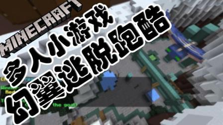 【酷改】Minecraft•我的世界 多人小游戏 幻翼逃脱跑酷