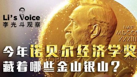 诺贝尔经济学奖藏着哪些金山银山
