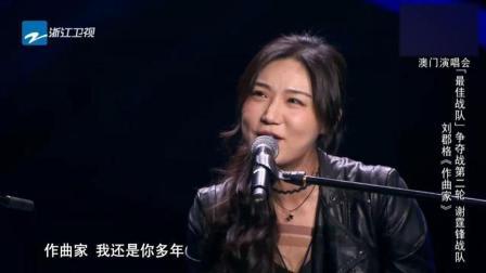 中国好声音 澳门演唱会 谢霆锋帮唱刘郡格《作曲家》真的很是偏爱刘郡格吖
