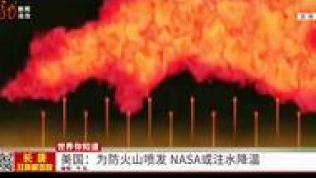美国黄石公园火山快要喷发 NASA或注水降温 预估花费34.6亿美元