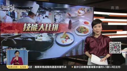视频 冲刺进口博览会 上海餐饮行业举行服务技能大赛