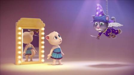 搞怪汤姆变身魔法师 手拿魔法棒 帮安吉拉变出好多漂亮的额高跟鞋