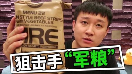 """试吃超贵国外狙击手""""军粮"""", 吃起来居然是这样的味道!"""