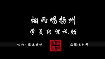 【逍遥舞境】原创古典舞《烟雨唱扬州》: 学员结课赏析