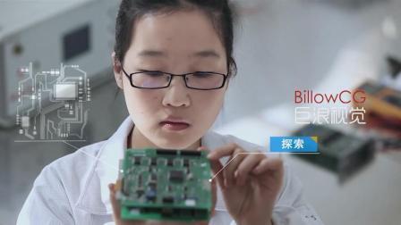中控国际版宣传片-巨浪视觉宣传片广告片微电影