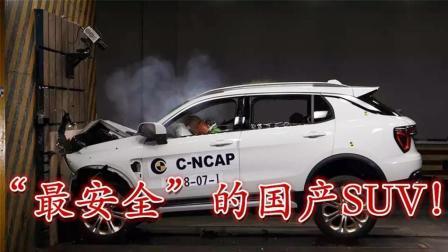 汽车资讯丨安全性能媲美沃尔沃 国产品牌再次遇阻 月销量太尴尬