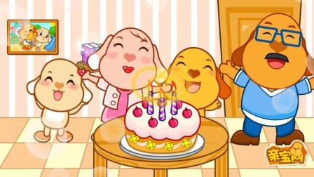 亲宝儿歌 祝你生日快乐 生日快乐歌 热门经典儿歌大全