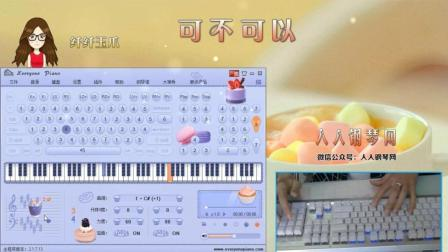 可不可以-抖音-EOP键盘钢琴免费钢琴谱简谱下载