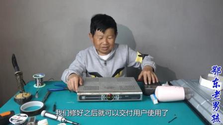 老乡送来一台数字电视接收机, 农村老男孩换了三个零件, 完美修复