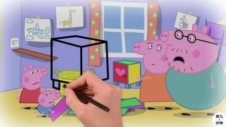 小豬佩奇、喬治幫助媽媽組裝玩具柜, 可是他們的柜子太小了!