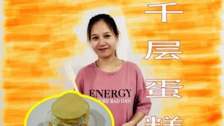 我是李酒妹儿, 教大家一款在家就可以做的千层蛋糕