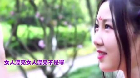 望海高歌/晓依对唱新歌《女人漂亮不是罪》柔美歌声好听极了!