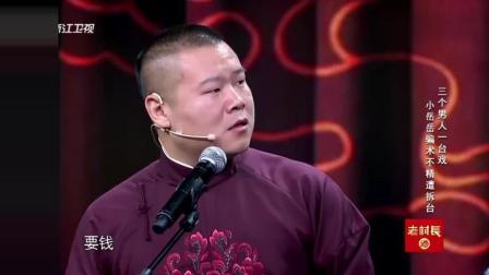 岳云鹏给李晨算命, 灵了就大声喊出, 不灵就赔100块!