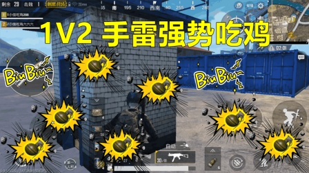 剌激战场: 决赛圈面对两人, 一颗手榴弹解决对手! 成功吃鸡