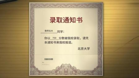 中国式家长 我竟然考满分上了北京大学!