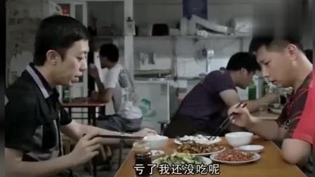 《屌丝男士》客人吃到虫子, 大鹏的做法让人意想
