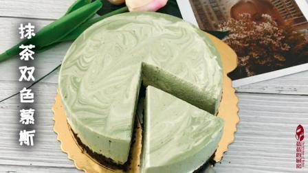 这颜值的蛋糕, 你见过几个? 教你做抹茶双色慕斯, 明明可以靠颜值吃饭, 却要靠味道!