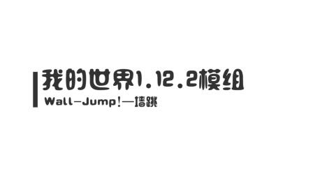 我的世界1.12.2模组: Wall-Jump! —墙跳