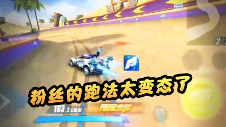 QQ飞车手游: 看完粉丝这跑法, 我觉得飞车技术白练了!
