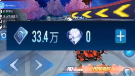 QQ飞车手游: 玩家利用漏洞, 连抽3辆A车, 就怕收到天美邮件