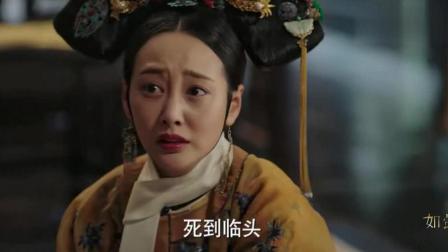 如懿传: 太后这时候补刀, 真是刀刀戳中皇贵妃的要害, 解气!