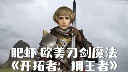 期23异界之门《开拓者: 拥王者Pathfinder Kingmaker》