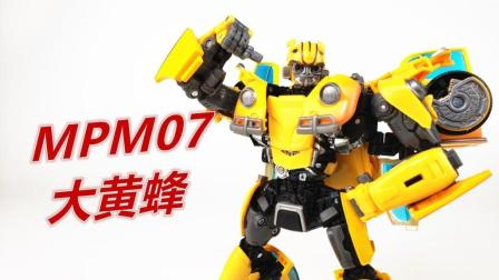官方滑铁卢之作? 变形金刚MPM-07大黄蜂-刘哥模玩