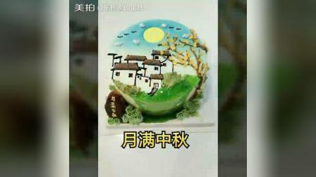 创意蛋糕--月满中秋。中秋节到了, 祝大家中秋节快乐, 磕家幸福